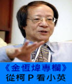《金恆煒專欄》從柯P看小英 - 台灣e新聞