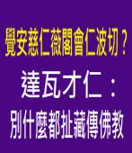覺安慈仁薇閣會仁波切?達瓦才仁:別什麼都扯藏傳佛教 -台灣e新聞