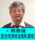 談[台灣]的政治現狀(續完) -◎鄭思捷 -台灣e新聞