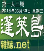 第193期《蓬萊島雜誌 .net 雙週報》電子報 -台灣e新聞