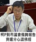 柯P到市議會備詢報告 竟還分心讀佛經 -台灣e新聞