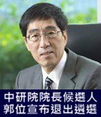 中研院院長候選人郭位宣布退出遴選-台灣e新聞