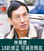林萬億:18趴修正 可溯及既往-台灣e新聞