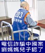 電信詐騙大陸案 劉媽媽兒子認了-台灣e新聞