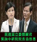 民進黨立委鄭麗君質詢中?院院長翁?惠-台灣e新聞