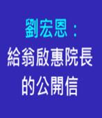 劉宏恩:給翁啟惠院長的公開信-台灣e新聞