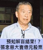 預知解盲結果!? 張念慈大賣億元股票 -台灣e新聞