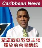 Saint Lucians urged to advocate for release of former Taiwan president -台灣e新聞