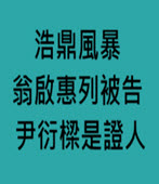 浩鼎風暴 翁啟惠列被告 尹衍樑是證人 -台灣e新聞