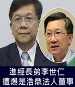 準經長李世光弟李世仁遭爆是浩鼎法人董事 -台灣e新聞