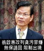 翁啟惠改列貪污罪嫌 無保請回 限制出境 -台灣e新聞