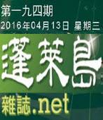 第194期《蓬萊島雜誌 .net 雙週報》電子報 -台灣e新聞