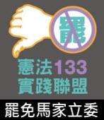 捍衛台灣民主 罷免馬家立委 -台灣e新聞