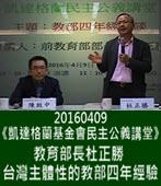 20160409 《凱達格蘭基金會民主公義講堂》 - 教育部長杜正勝推動台灣主體性的教部四年經驗-台灣e新 聞