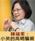 辣蘋果:小英的高明騙術 -台灣e新聞