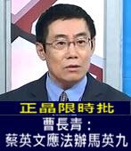 正晶限時批:曹長青談蔡英文應法辦馬英九-台灣e新聞