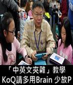 「中英文夾雜教學」KoQ請多用Brain 少放P-台灣e新聞