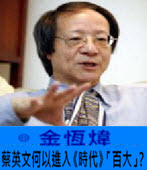 《金恆煒專欄》蔡英文何以進入《時代》「百大」?-台灣e新聞