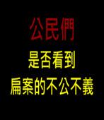 公民們!是否看到扁案的不公不義-台灣e新聞