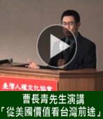 曹長青先生演講「從美國價值看台灣前途」-福氣的臺灣人聚會204次-台灣e新聞