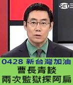 20160428 新台灣加油曹長青談兩次監獄探阿扁-台灣e新聞