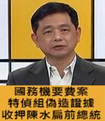 國務機要費案特偵組偽造證據 收押陳水扁前總統-台灣e新聞