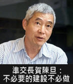 賀陳旦:不必要的建設不必做-台灣e新聞