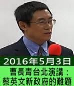 曹長青台北演講:蔡英文新政府的難題 -台灣e新聞