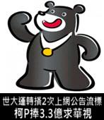 世大運轉播2次上網公告流標 柯P捧3.3億求華視-台灣e新聞