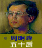 五十肩 -◎周明峰 - 台灣e新聞