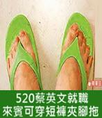 520蔡英文就職 來賓可穿短褲夾腳拖-台灣e新聞
