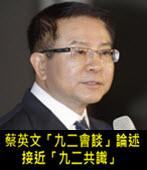 洪奇昌:蔡英文「九二會談」論述接近「九二共識」 -台灣e新聞