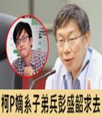 柯P嫡系子弟兵彭盛韶求去 -台灣e新聞