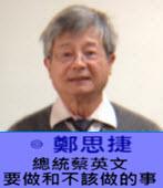 總統蔡英文要做和不該做的事 -◎鄭思捷 -台灣e新聞