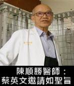 扁出席國宴?扁醫療團隊:蔡英文邀請如聖旨-台灣e新聞