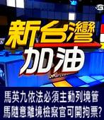 馬英九依法必須主動列境管馬隨意離境檢察官可開拘票?-台灣e新聞