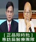 [ 正晶限時批 ]  專訪扁醫療團隊-台灣e新聞