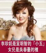 李珍妮是宣明智的「小五」,爆女兒是吳春臺的種 - 台灣e新聞