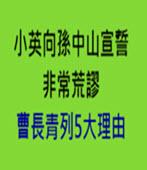 「小英向孫中山宣誓非常荒謬」 曹長青列5大理由 -台灣e新聞