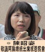 敬請阿扁總統出席感恩餐會-◎陳昭姿- 台灣e新聞