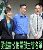 民進黨公佈黨部主管名單 -台灣e新聞