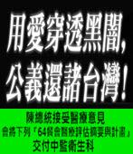 陳總統接受醫療意見,會將下列『64餐會醫療評估摘要與計畫』交付中監衛生科 -台灣e新聞