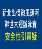 新北出借微風運河辦世大運辦泳賽 安全性引質疑  -台灣e新聞