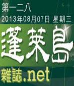 第128期《蓬萊島雜誌 .net 雙週報》電子報|台灣e新聞