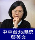 Chinese Taipei 中華台北總統蔡英文 - 台灣e新聞