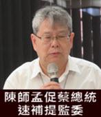 轉型正義第一步 陳師孟促蔡總統速補提監委 - 台灣e新聞