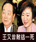 王又曾難逃一死- 台灣e新聞