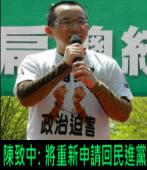 陳致中:將重新申請回民進黨 - 台灣e新聞