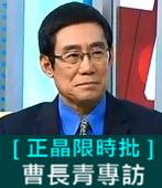 20160529 [ 正晶限時批 ]曹長青專訪 - 台灣e新聞