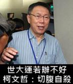 世大運若辦不好 柯文哲:切腹自殺- 台灣e新聞